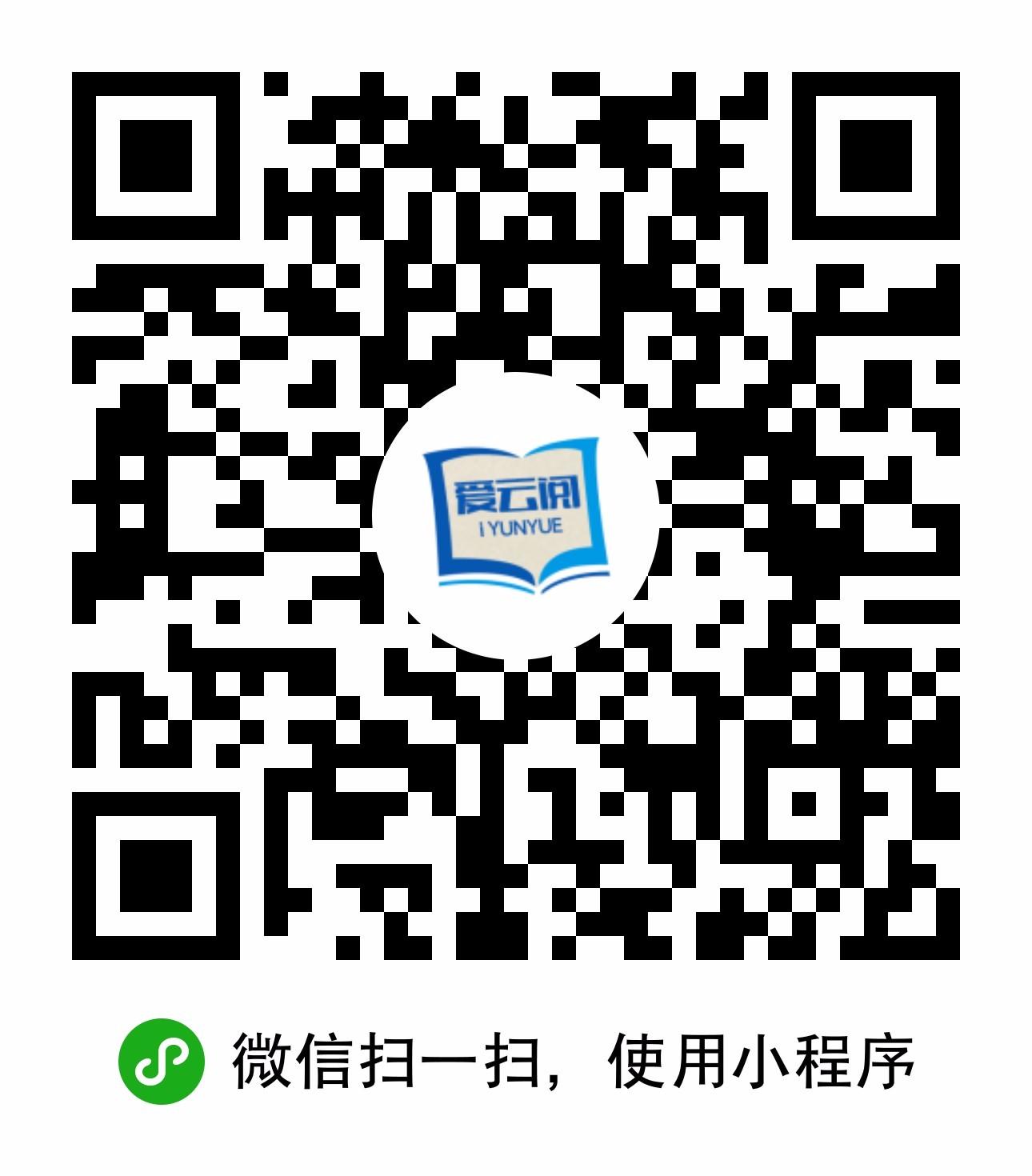 爱云阅读小说-微信小程序二维码