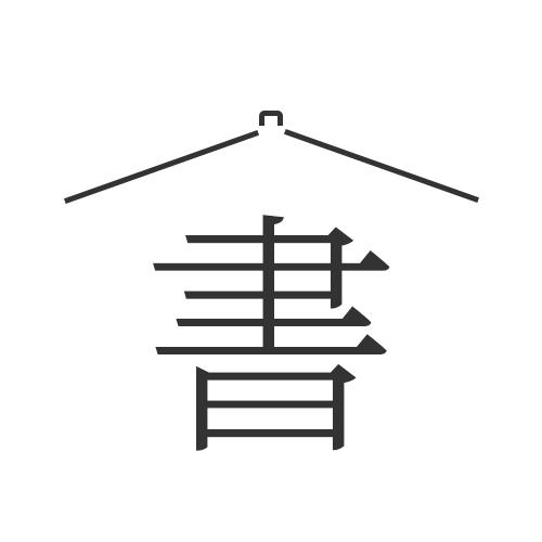 极简书房-微信小程序