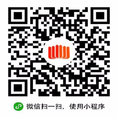 同城借书365-微信小程序二维码