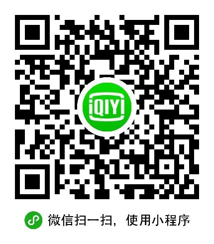 爱奇艺视频-微信小程序二维码