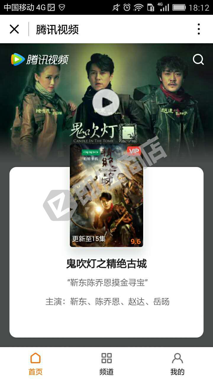 腾讯视频小程序详情页截图