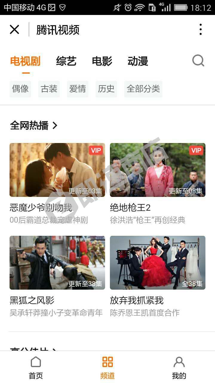 腾讯视频小程序列表页截图
