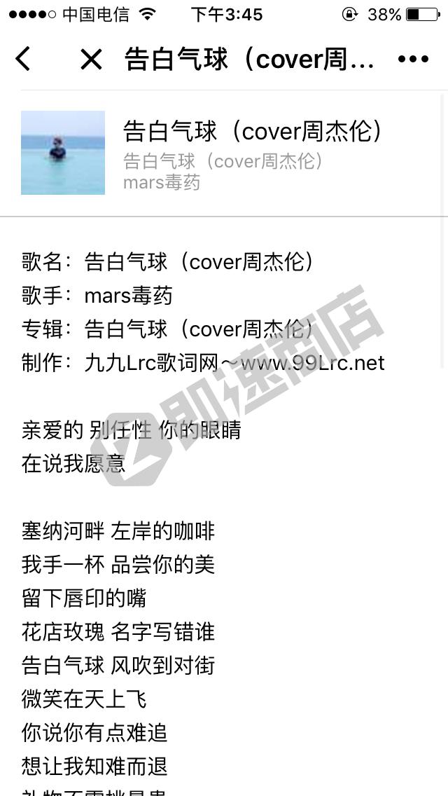 歌词找歌名小程序详情页截图