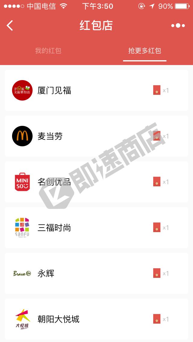 红包店小程序列表页截图