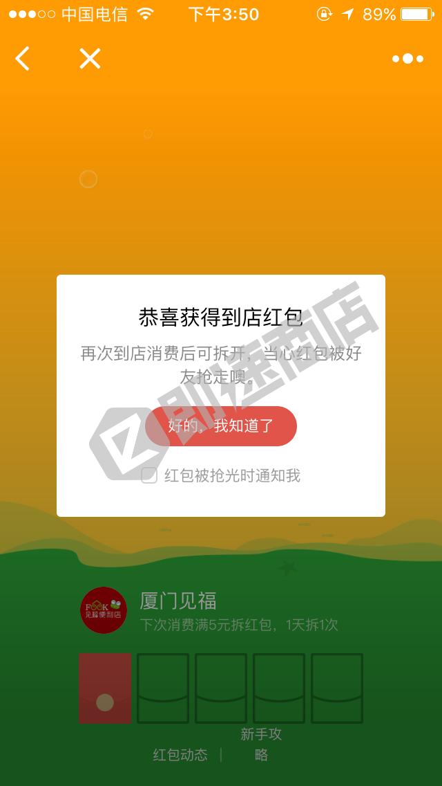 红包店小程序详情页截图