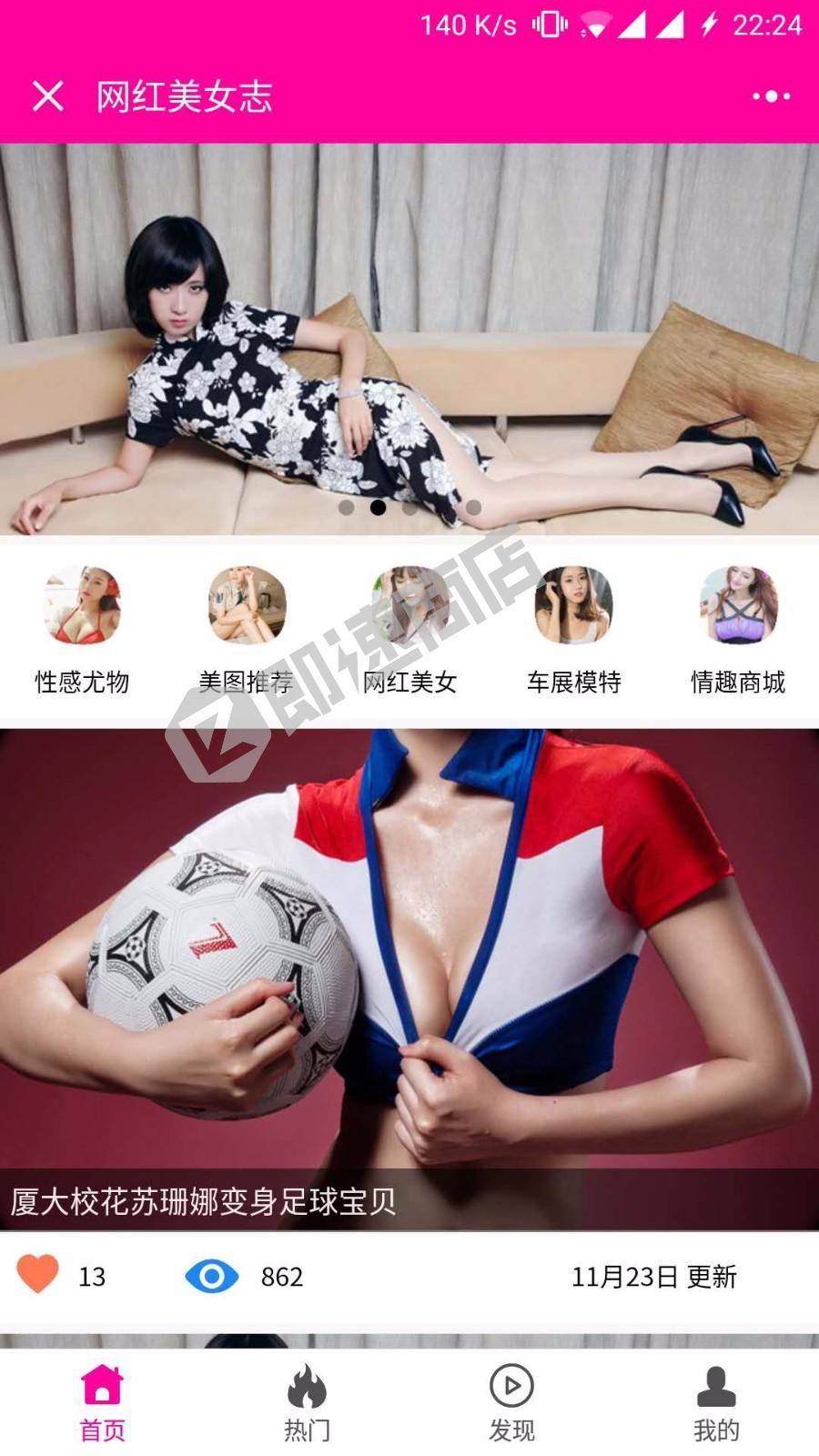 网红美女志小程序首页截图