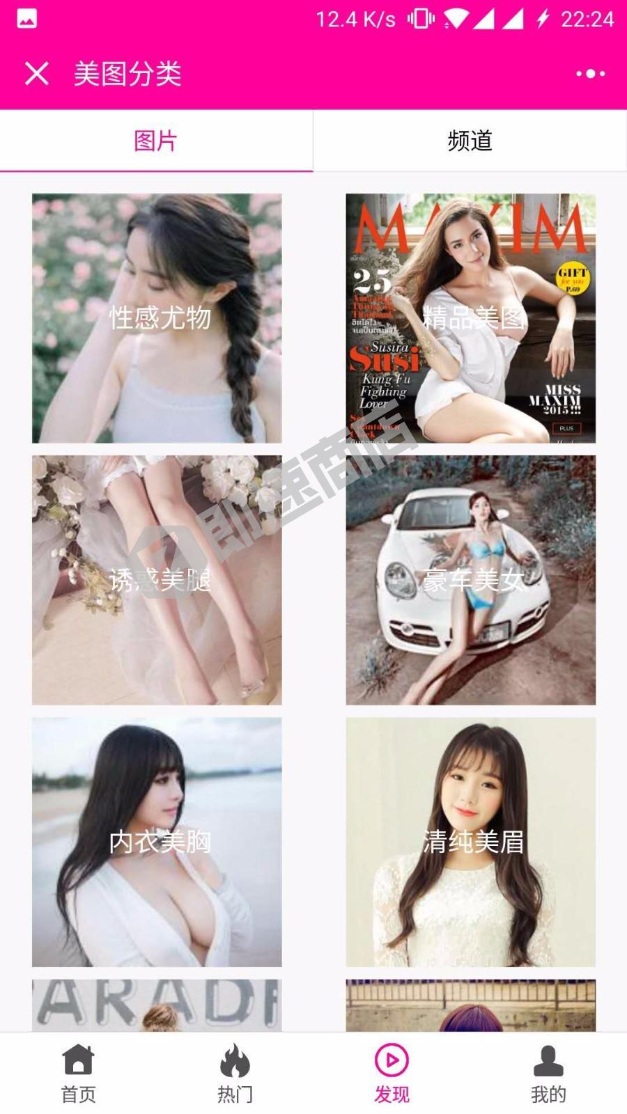 网红美女志小程序详情页截图
