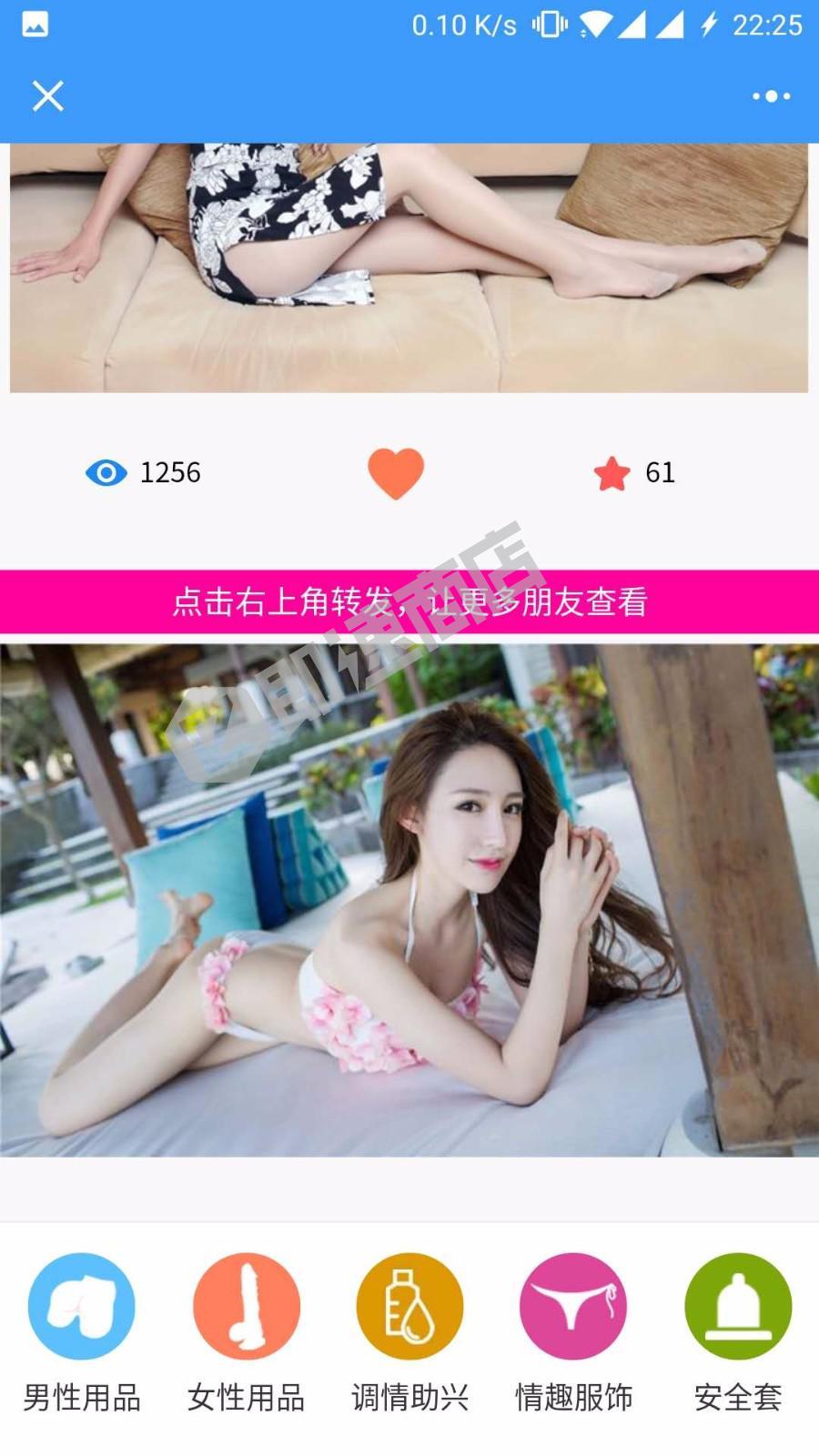 网红美女志小程序详情页截图1