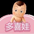 多喜娃母婴服务-微信小程序