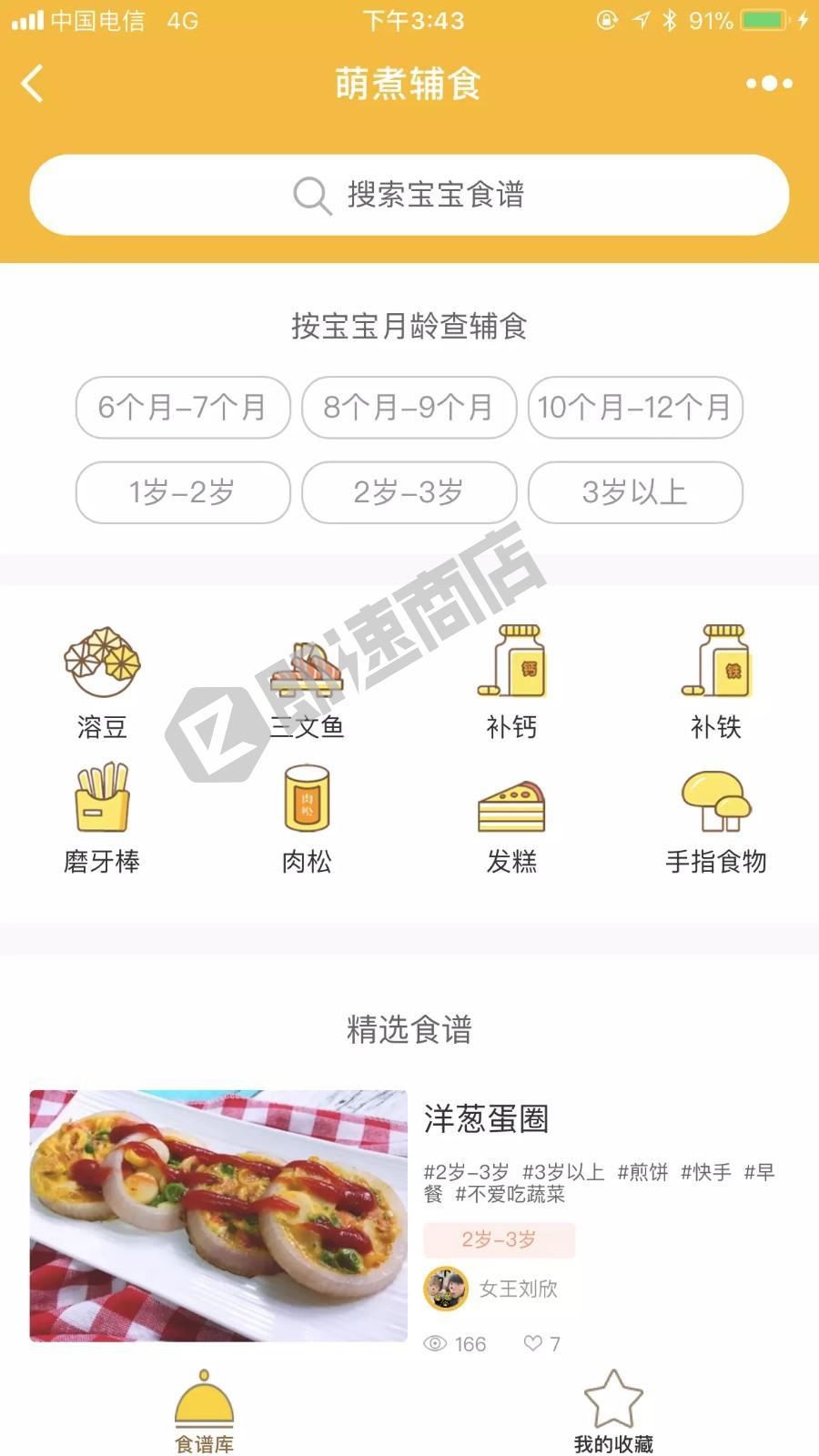 萌煮辅食+小程序列表页截图