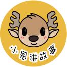 小恩故事微信小程序