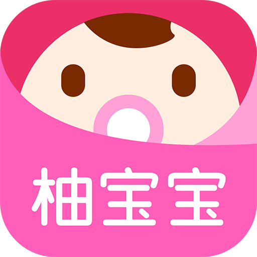 柚宝宝App微信小程序