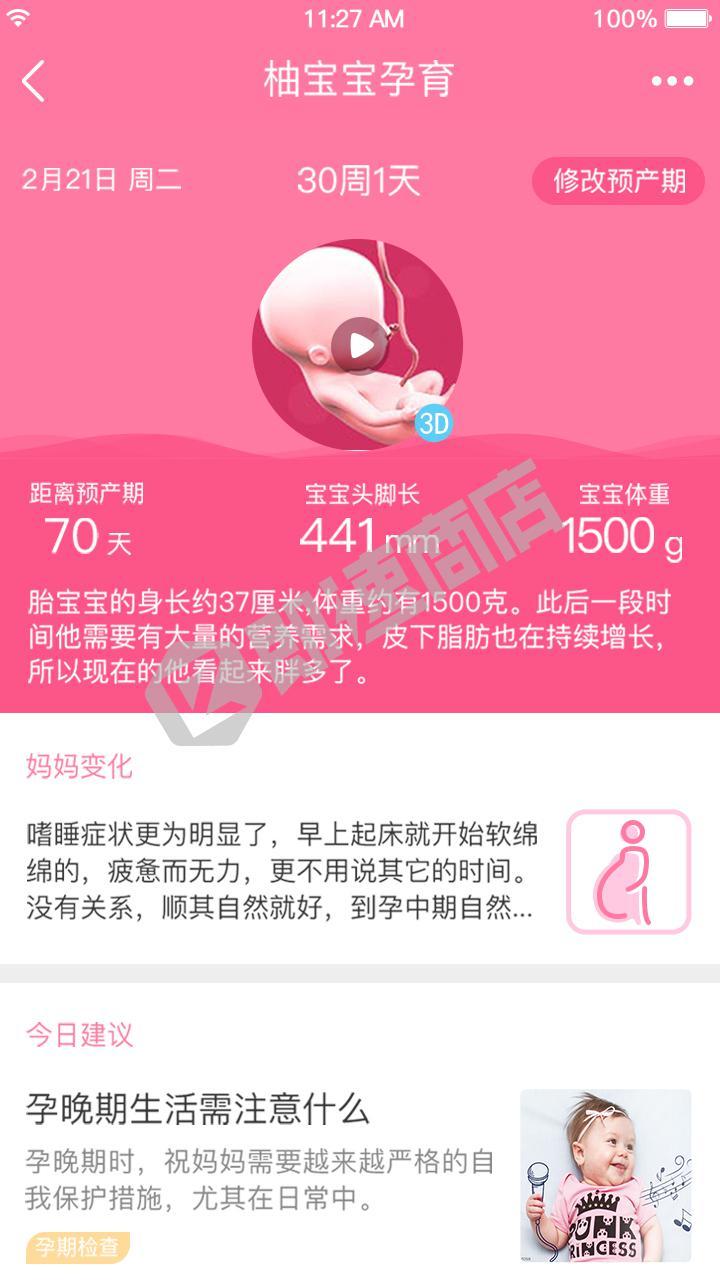 柚宝宝App小程序列表页截图