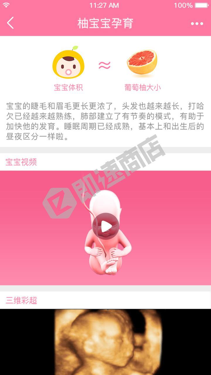 柚宝宝App小程序详情页截图
