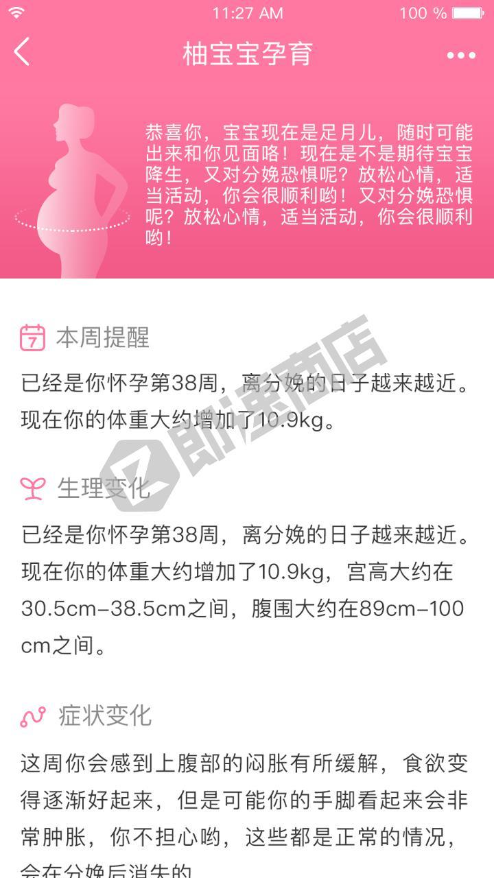 柚宝宝App小程序详情页截图1