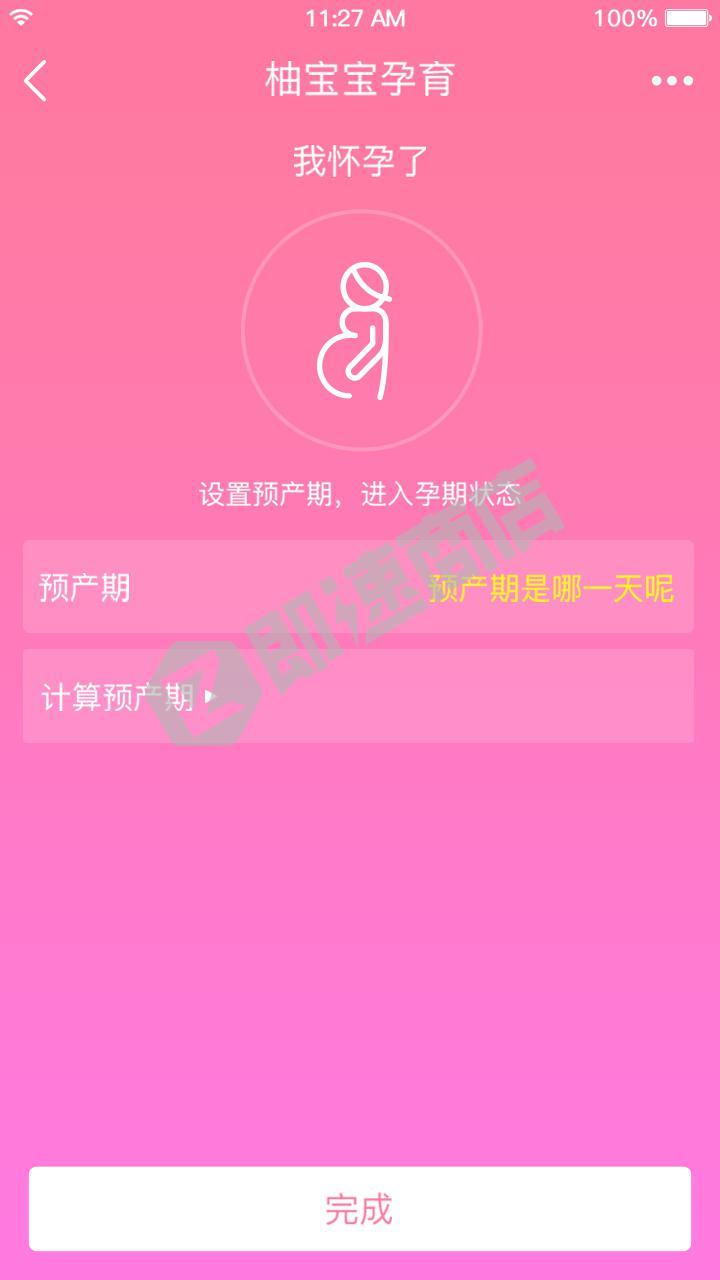 柚宝宝App小程序详情页截图2