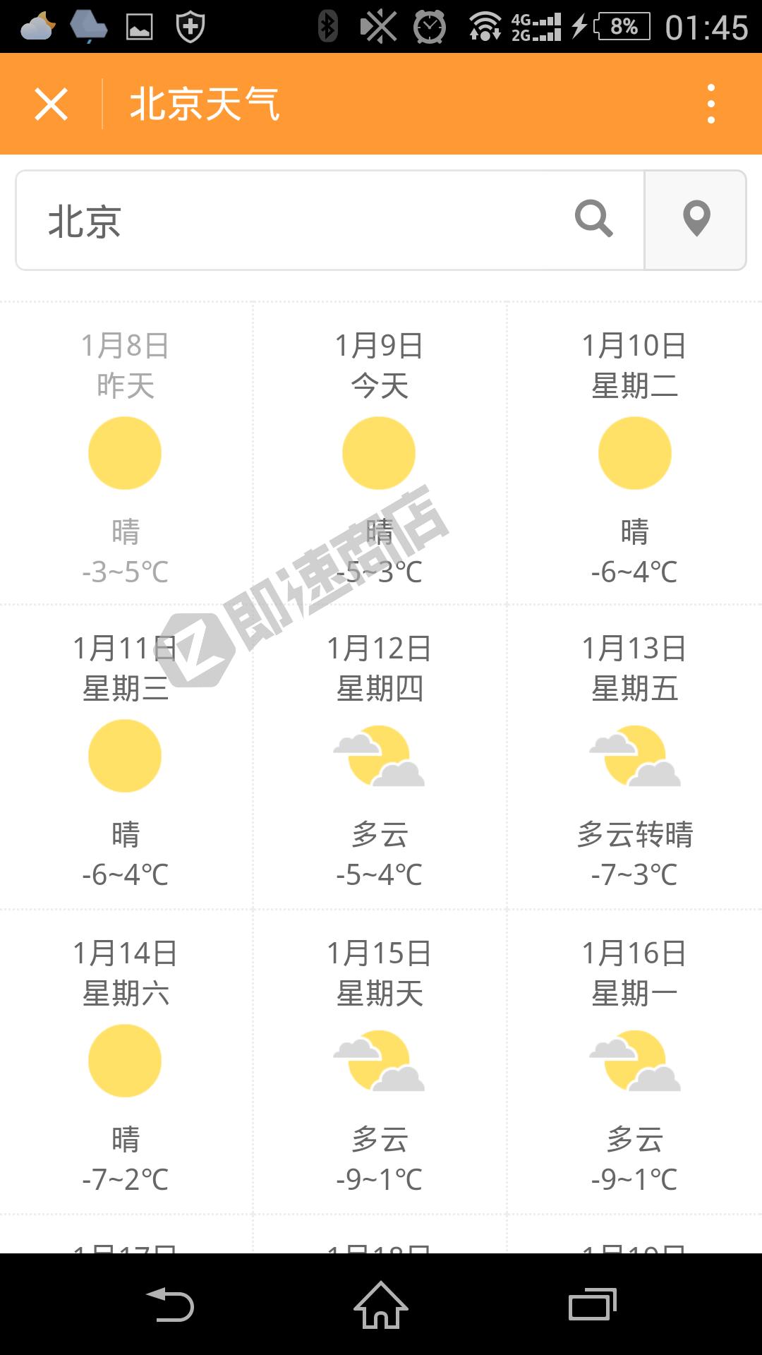 30天天气预报小程序列表页截图