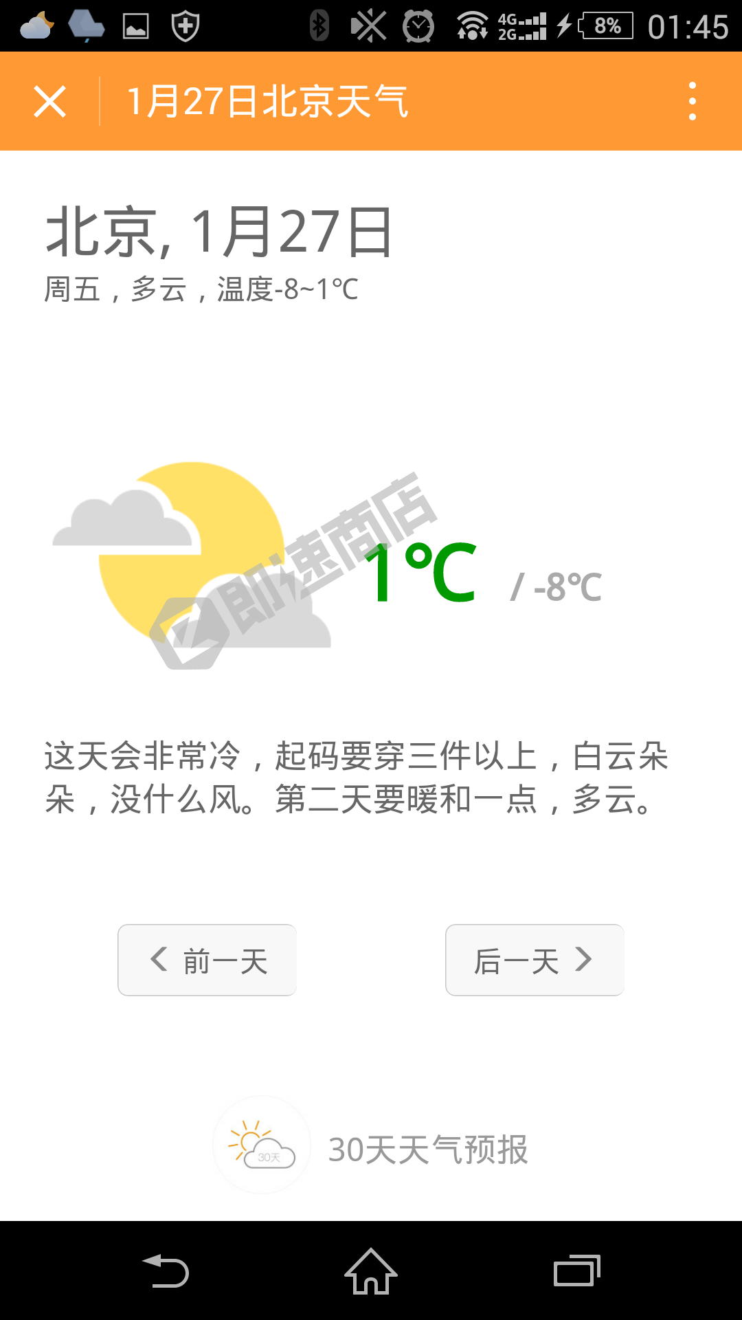 30天天气预报小程序详情页截图