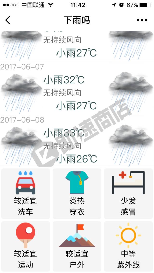 下雨吗小程序列表页截图