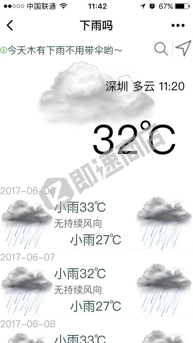 下雨吗小程序详情页截图