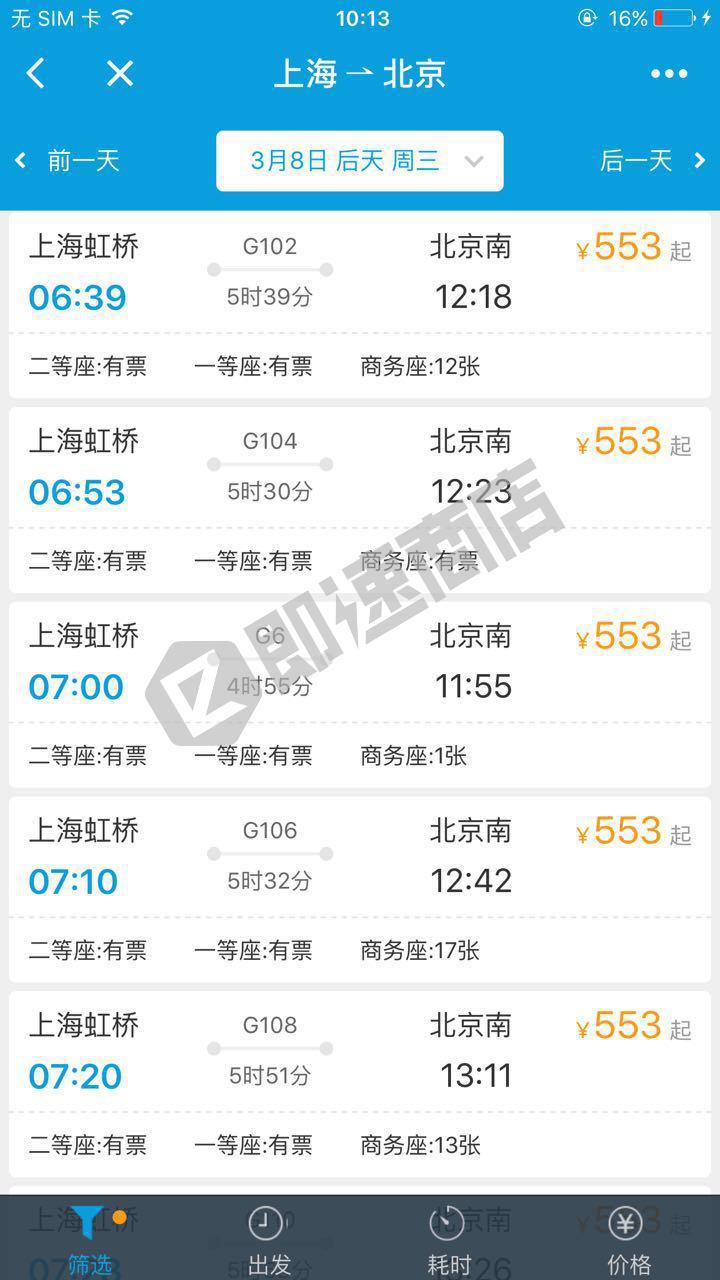 携程火车票12306抢票小程序列表页截图