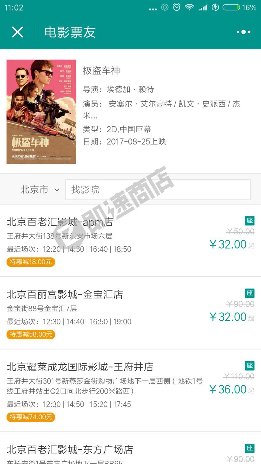 演出电影票小程序列表页截图