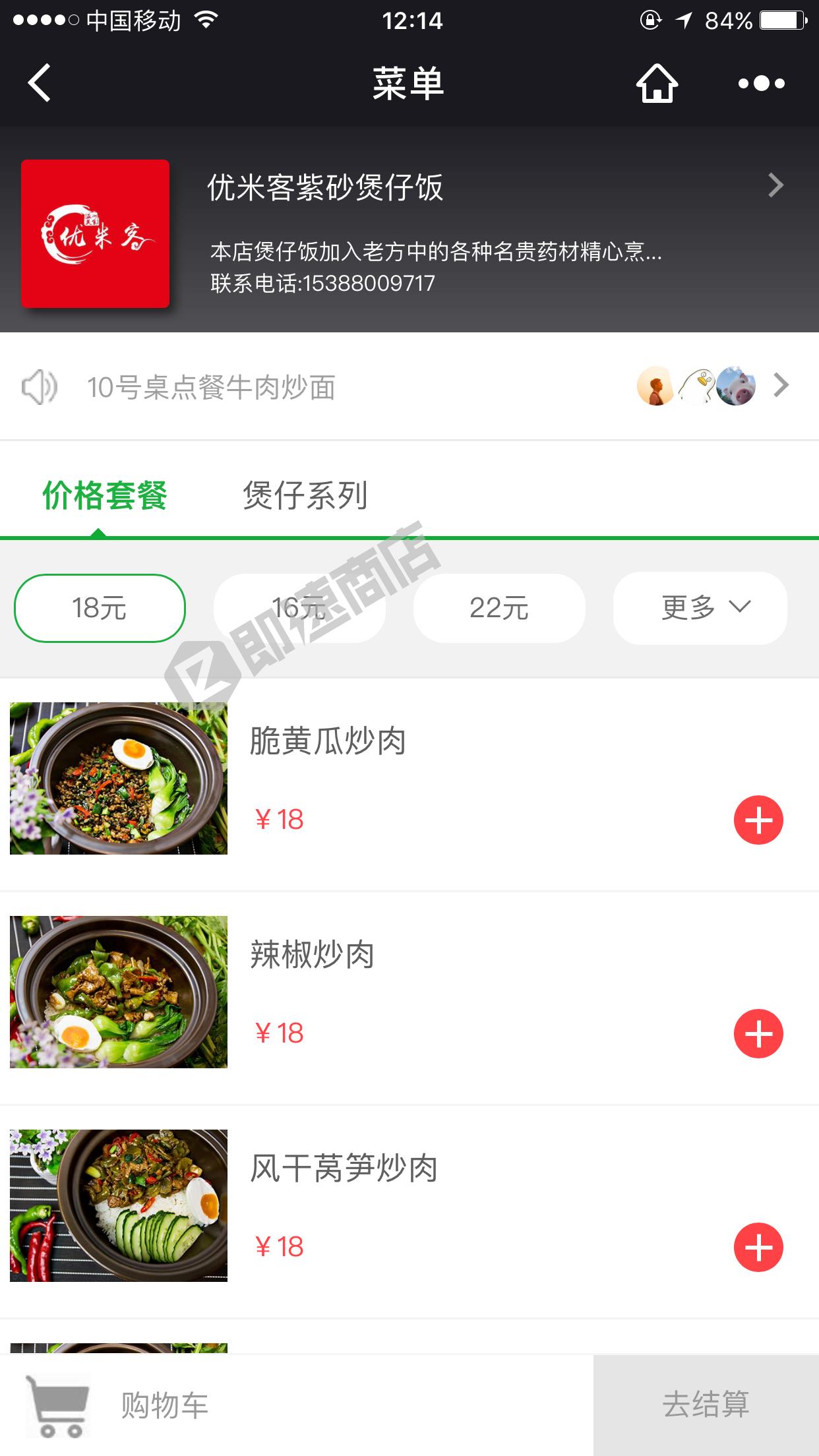 优米客紫砂煲仔饭小程序详情页截图