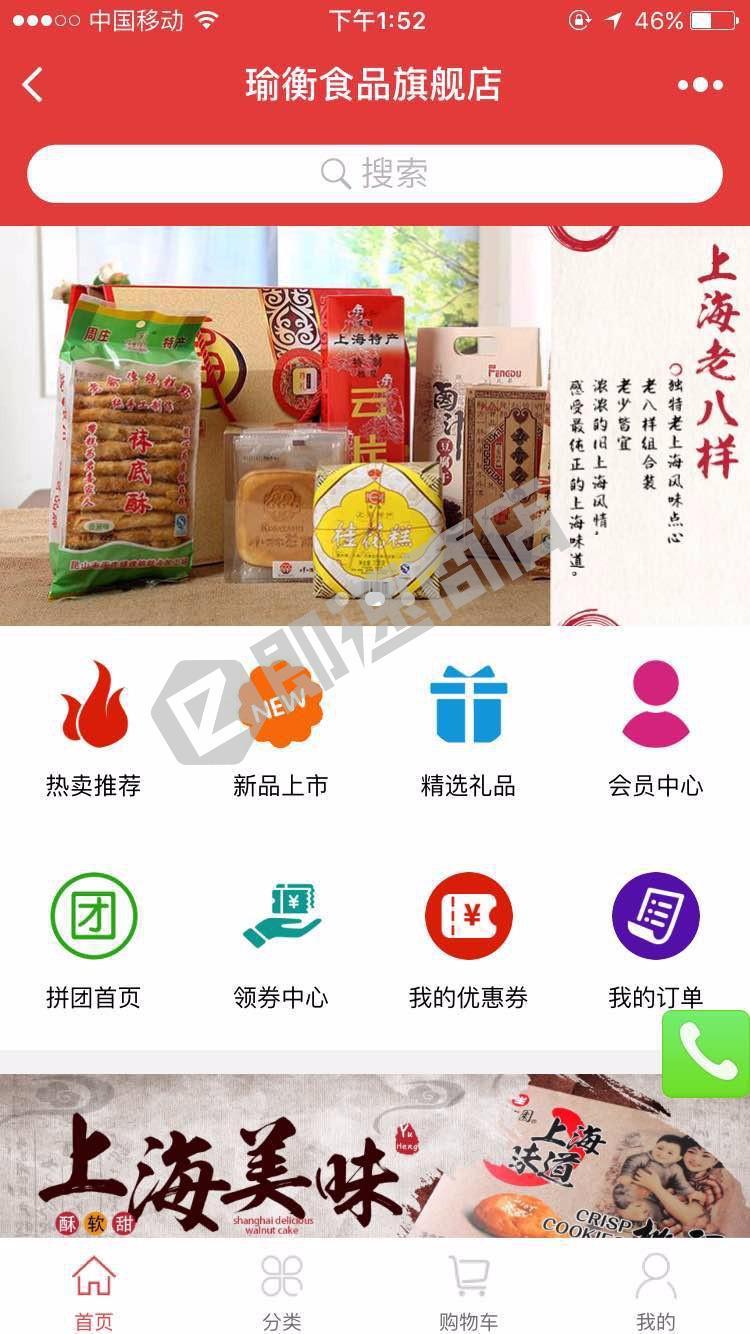 瑜衡食品旗舰店小程序列表页截图