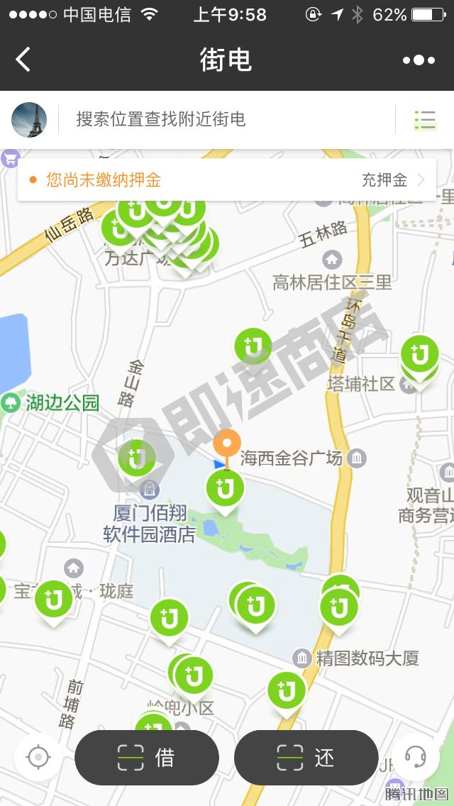 街电小程序列表页截图