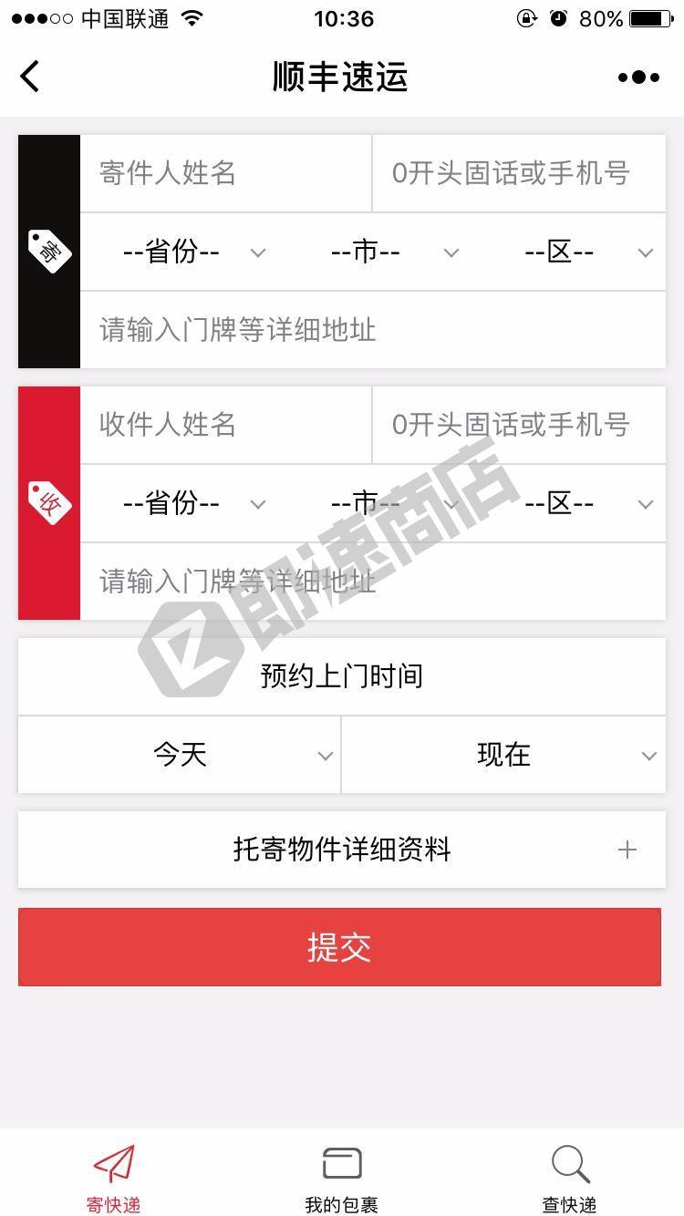 顺丰速运官方服务平台小程序列表页截图