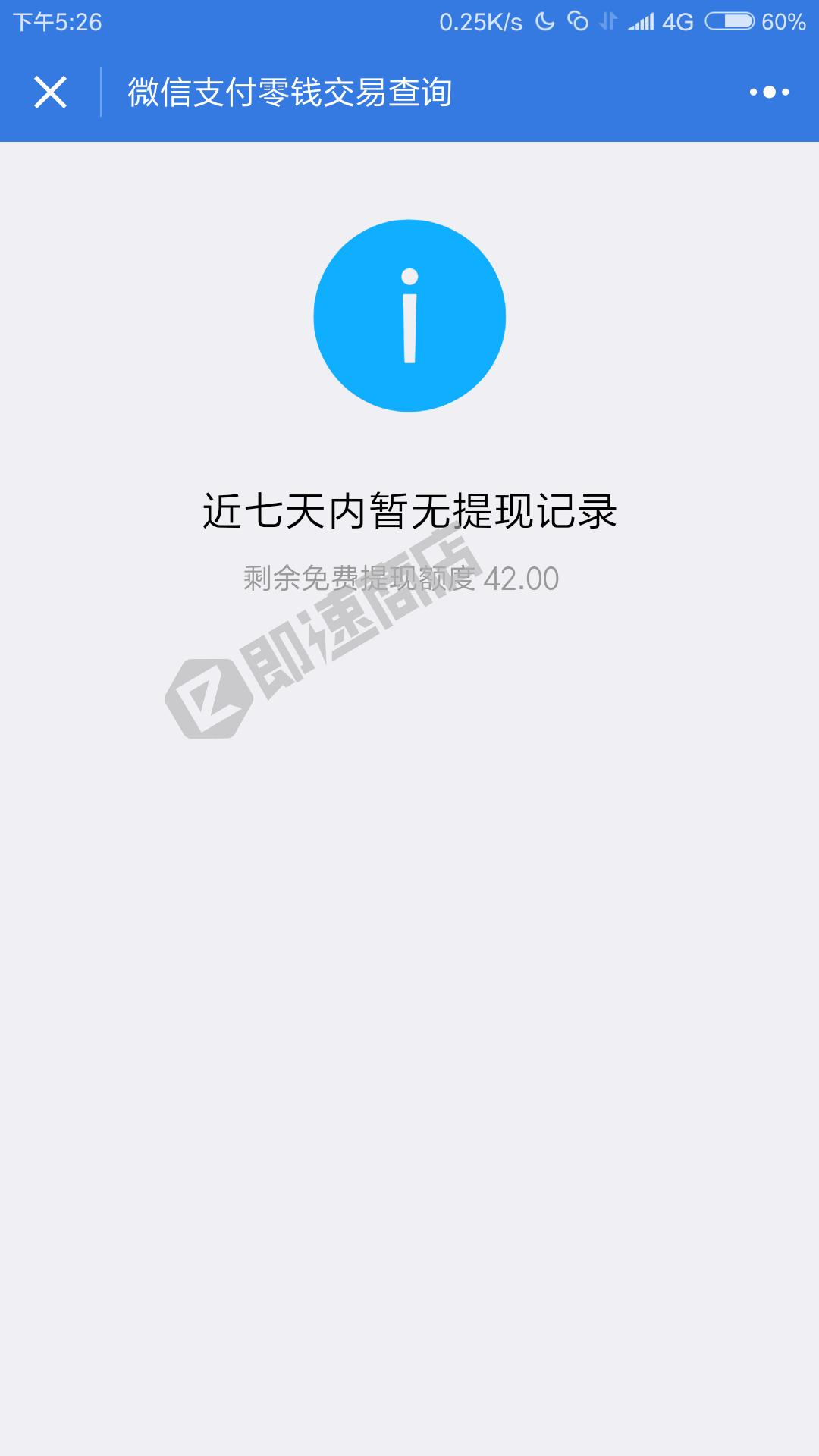 腾讯客服小程序详情页截图