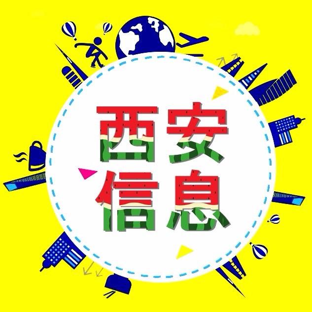 西安信息网微信小程序