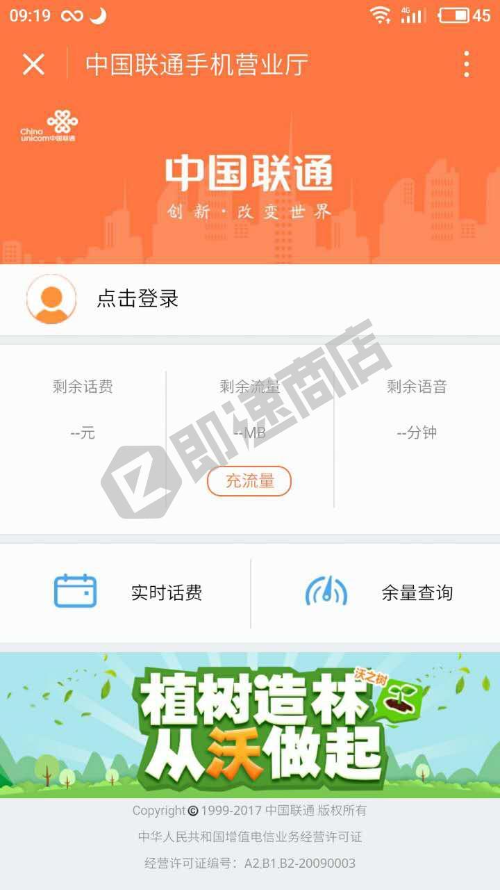 中国联通小程序首页截图