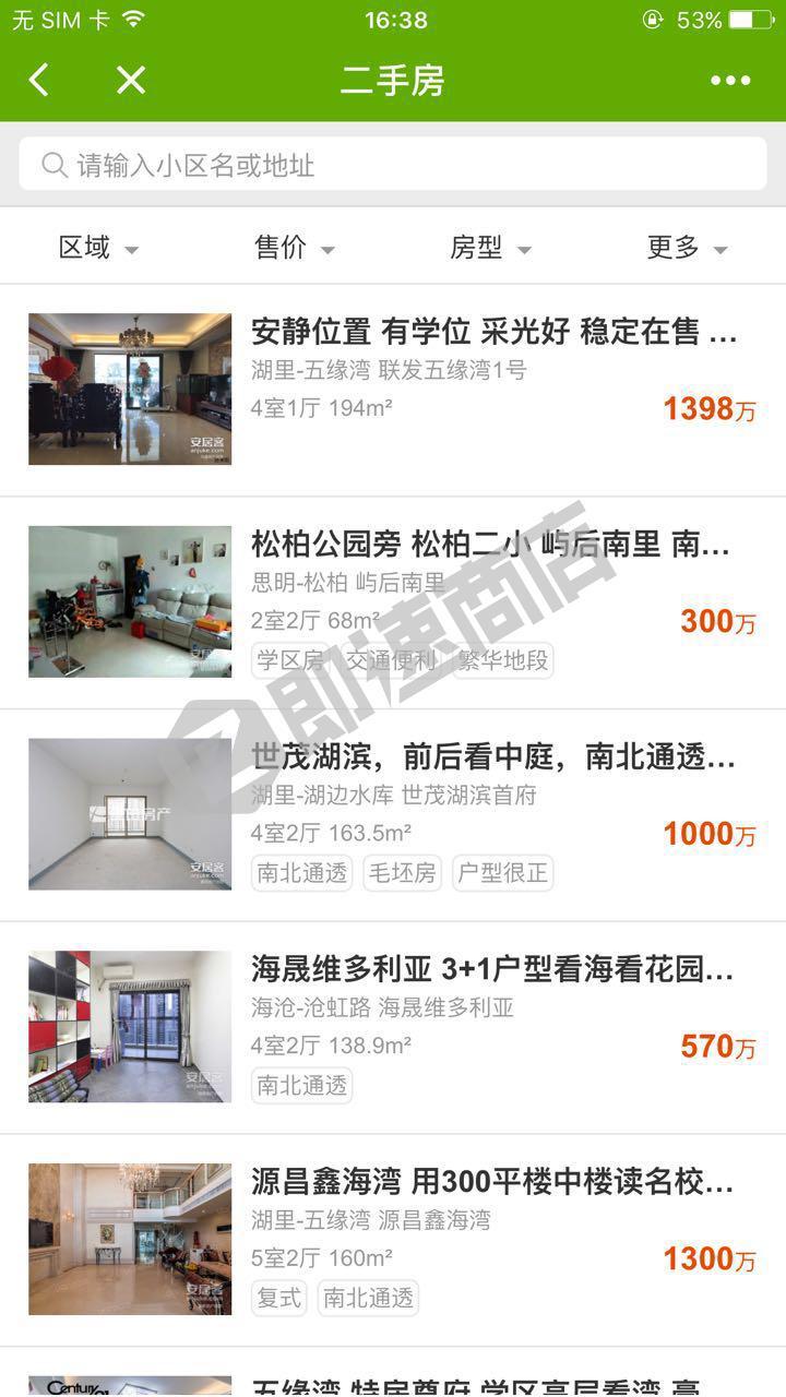 安居客房产-旗舰版小程序列表页截图