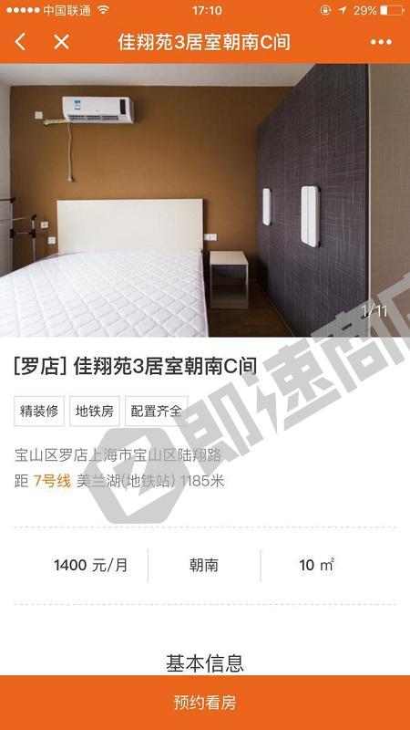 寓见公寓找好房小程序列表页截图