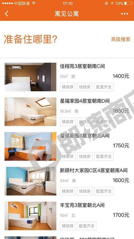 寓见公寓找好房小程序详情页截图