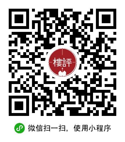 郑州楼盘点评-微信小程序二维码