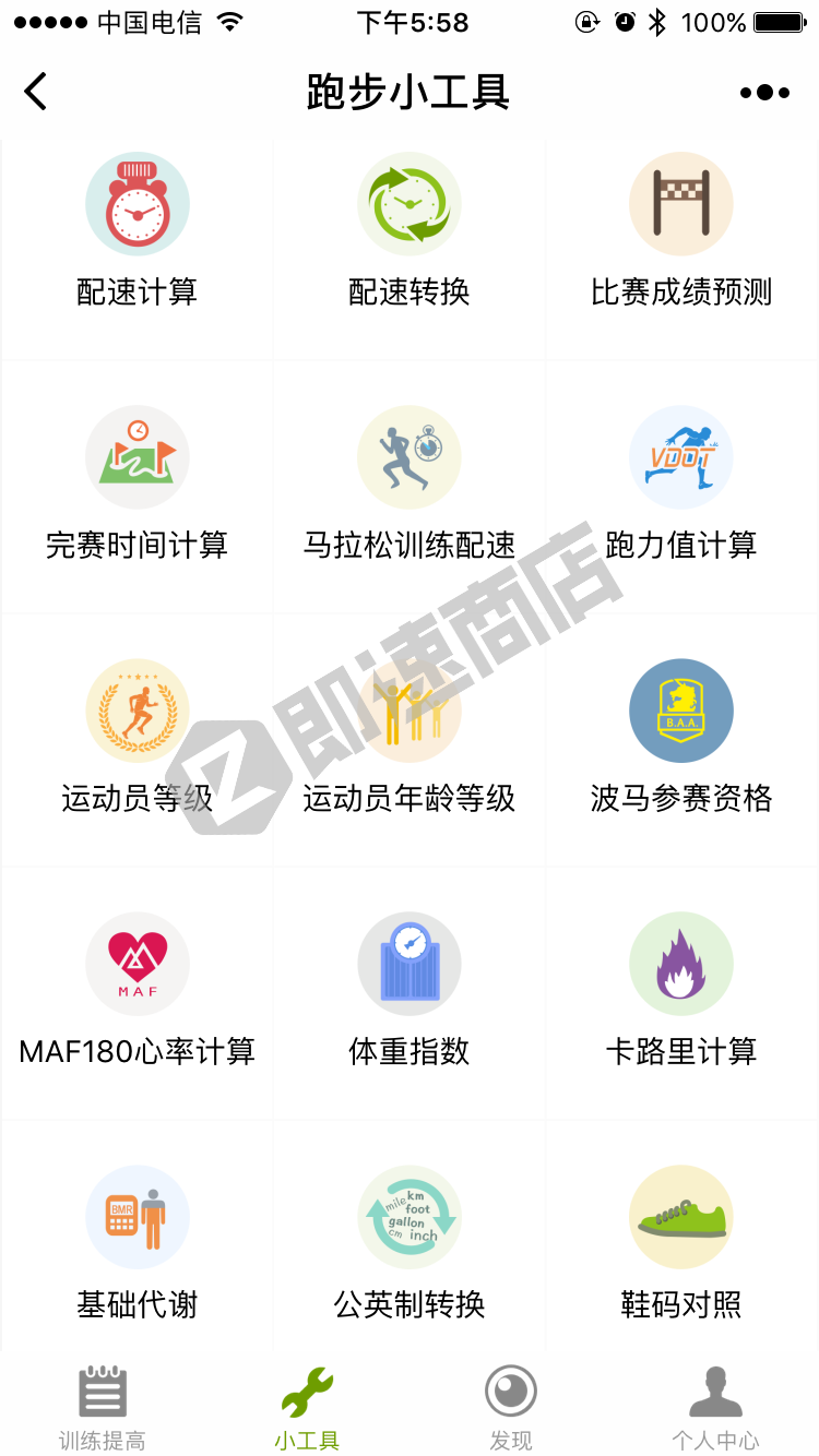 马拉松跑步助手小程序列表页截图