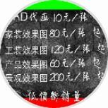 cad代画3d效果图制作su动画漫游-微信小程序