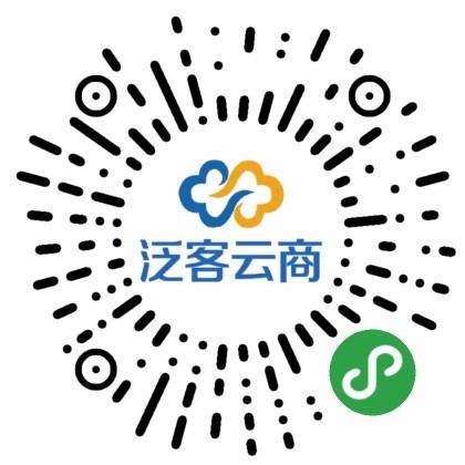 泛客云商-微信小程序二维码
