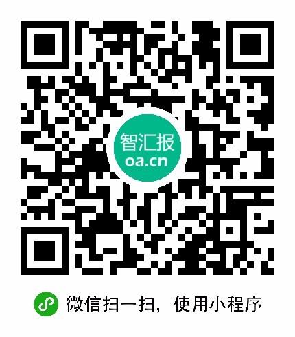 智汇报-微信小程序二维码
