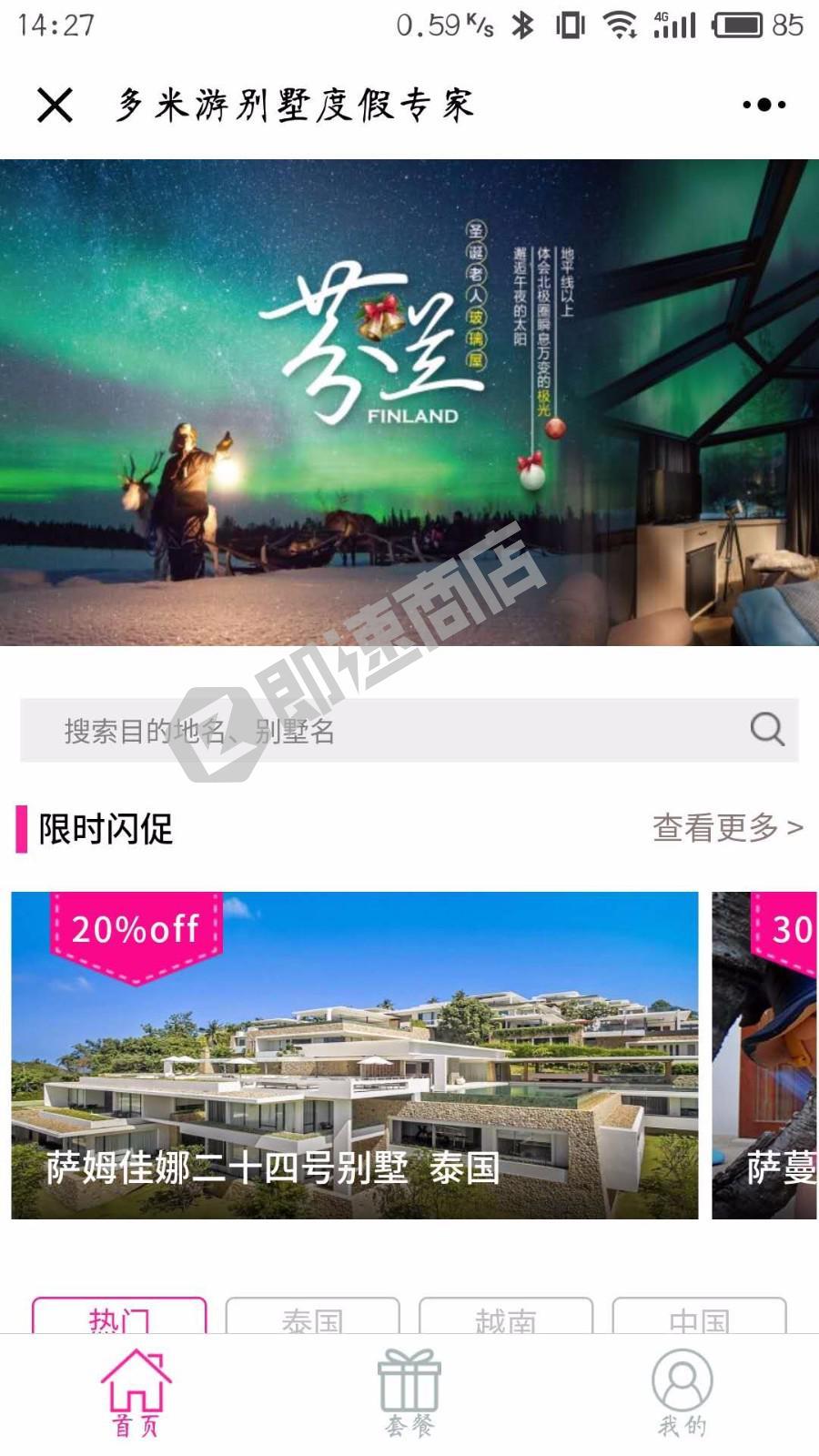 多米游高端别墅酒店主题度假定制小程序首页截图