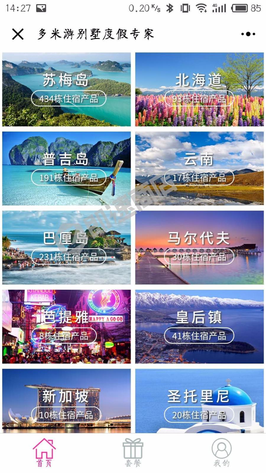 多米游高端别墅酒店主题度假定制小程序列表页截图