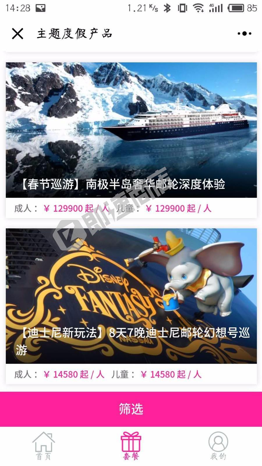 多米游高端别墅酒店主题度假定制小程序详情页截图