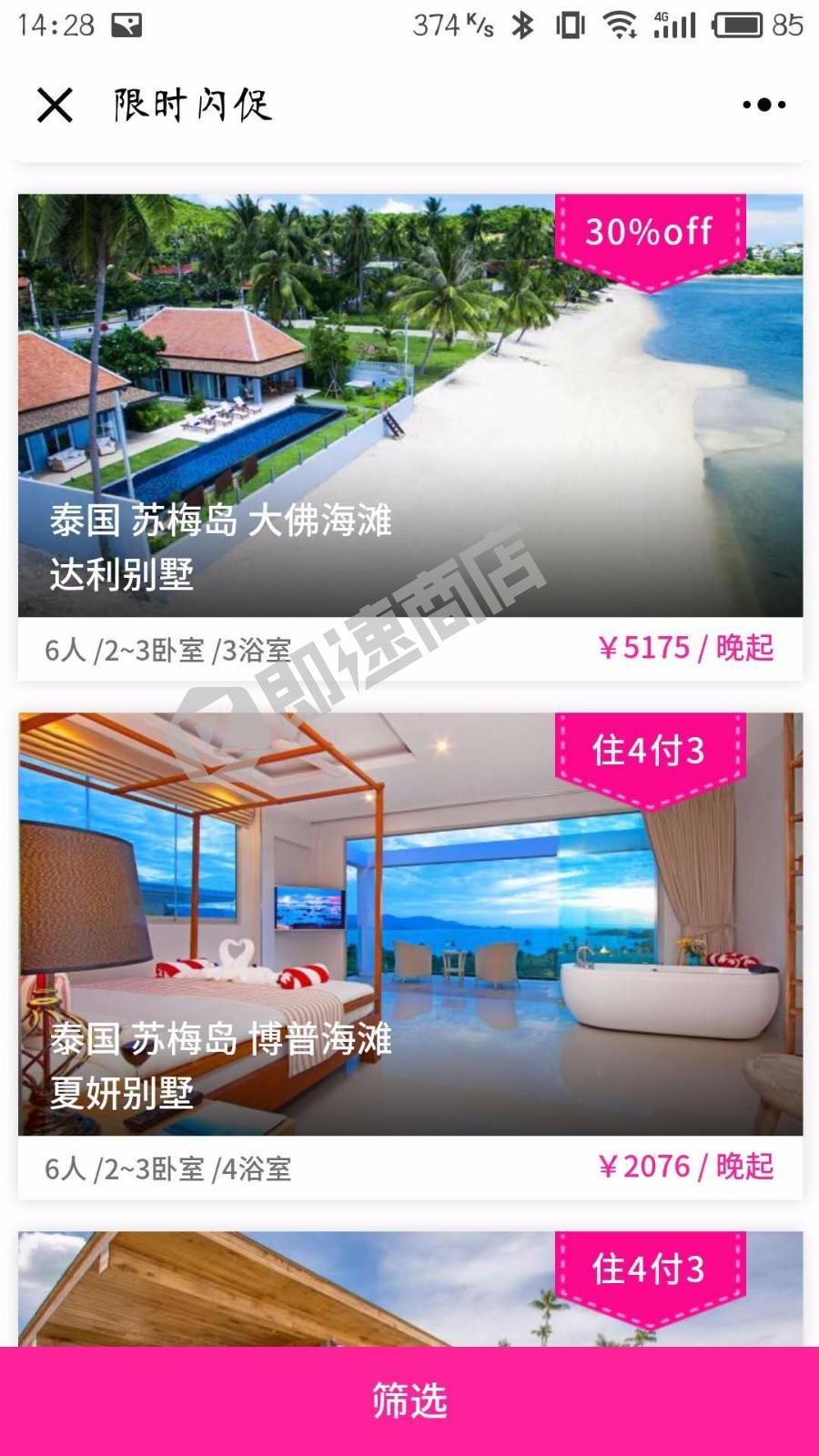 多米游高端别墅酒店主题度假定制小程序详情页截图1