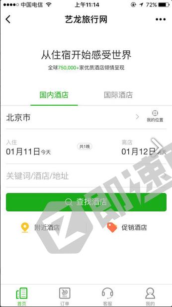 艺龙酒店预订小程序首页截图