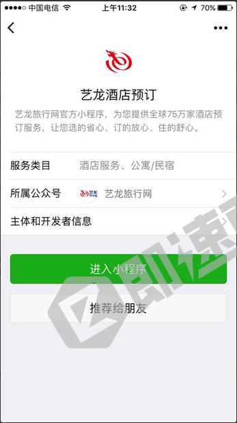 艺龙酒店预订小程序列表页截图