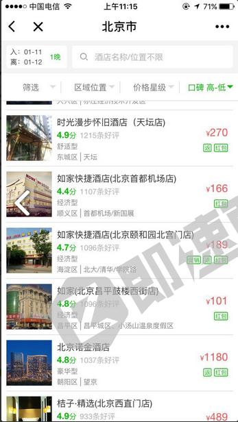艺龙酒店预订小程序详情页截图