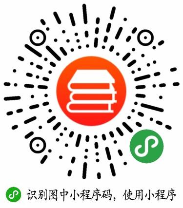 微工具书-微信小程序二维码