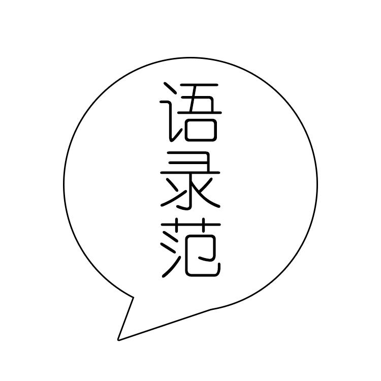 语录范-微信小程序